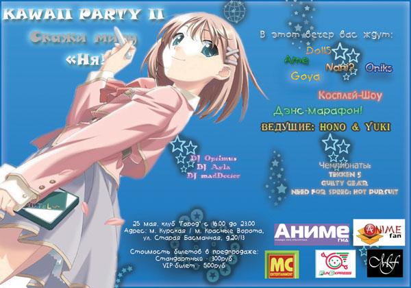 http://img0.liveinternet.ru/images/attach/b/2/24/470/24470753_afisha_kawaii.jpg