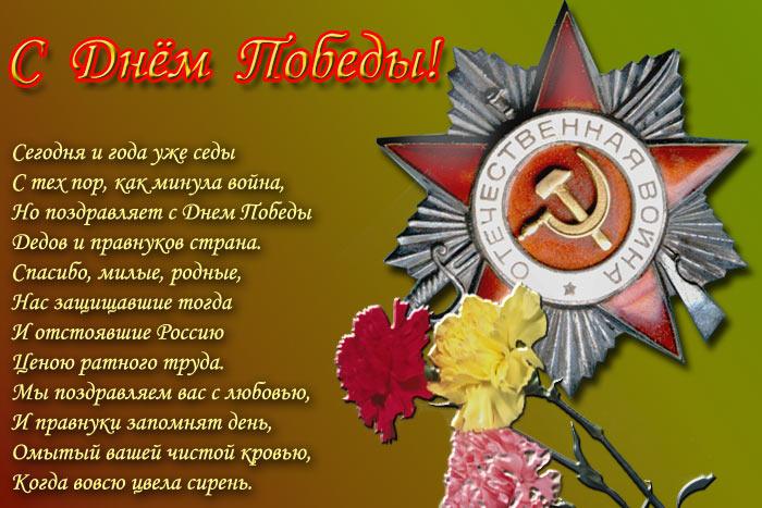 Аппликация поздравительная открытка с 9 мая