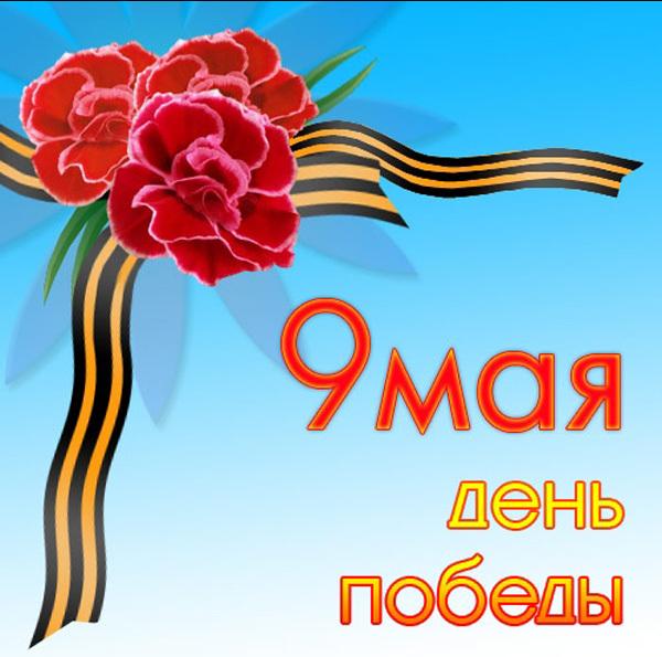 http://img0.liveinternet.ru/images/attach/b/2/24/529/24529484_Den_pobeduy2.jpg