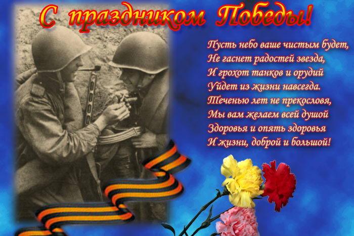 http://img0.liveinternet.ru/images/attach/b/2/24/545/24545684_S_DNYOM_POBEDUY.jpg