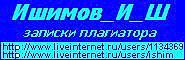 Ишимов_И_Ш. Записки плагиатора