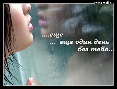Верь мне...я всегда буду с тобой ...: www.liveinternet.ru/users/tinka_melkaya/post75050989