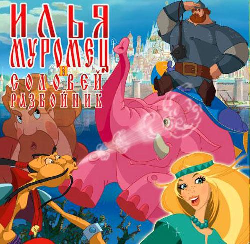 Рубрики русские мультики