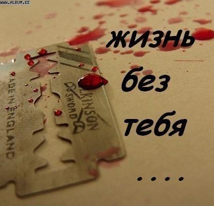 4989337_bez_tebya (434x419, 24Kb)