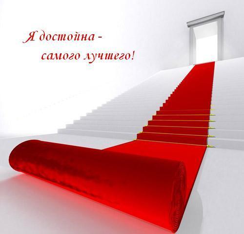 18584937_YA_dostoyna (500x479, 19Kb)