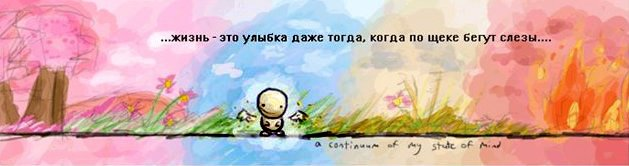 8033103_2507112_2390060_1516383_zhizn1 (629x166, 26Kb)