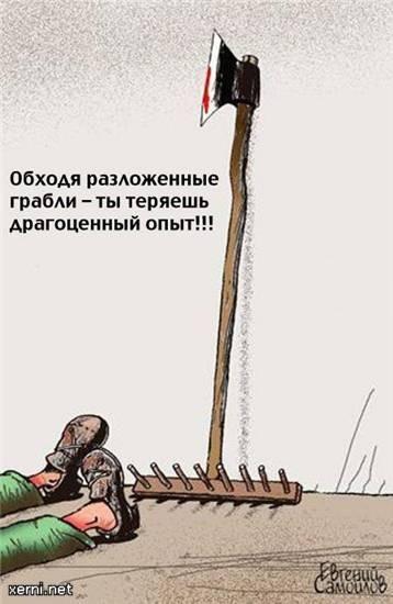 http://img0.liveinternet.ru/images/attach/b/2/51/16/51016181_Grabli_topor.jpg