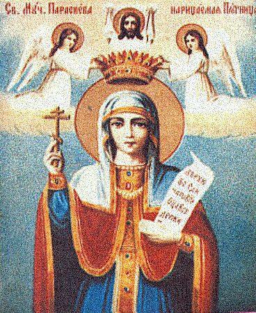 Великомученица Параскева, нареченная Пятница. Обсуждение на LiveInternet - Российский Сервис Онлайн-Дневников