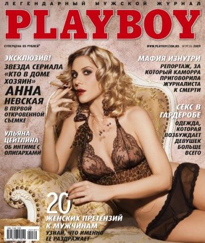 Анна Невская на обложке Playboy