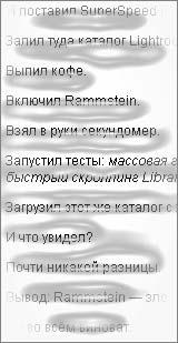 rammstein is evil