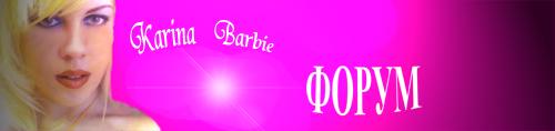 ФОРУМ Карины Барби - добро пожаловать в мой розовый мир