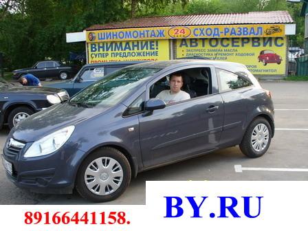 Автоинструктор Зеленоград, Юго-Западная