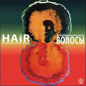 "Хиппи-рок-мюзикл ""Волосы"" (Hair)"