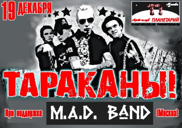 ...из наиболее известных панк-коллективов Москвы Тараканами в Рязани.