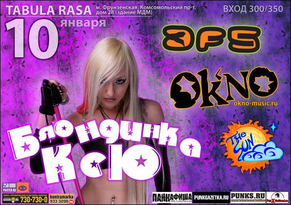 http://img0.liveinternet.ru/images/attach/b/3/10/863/10863105_aff_blond.jpg