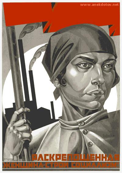 соц-плакат