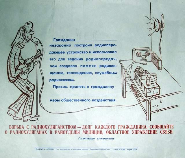 Рубрика: Радиохулиганы. 09 Ноя