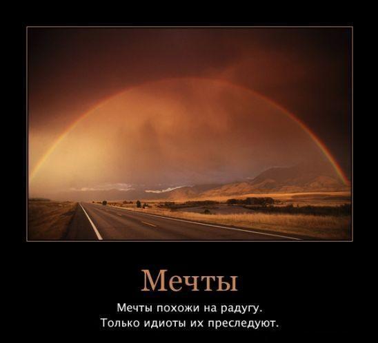 13475248_343583_mechtuykak_raduga (548x498, 21Kb)