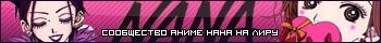 Сообщество аниме Nana на ЛиРу