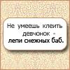 1198794829_5741215_shutka (100x100, 32Kb)