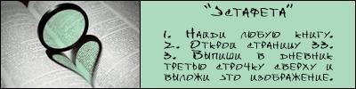 10151927_5229525_yestafeta (400x100, 41Kb)