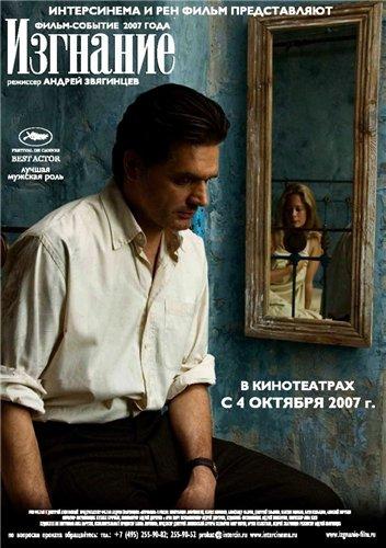 Изгнание (Андрей Звягинцев) [2007 г., драма, DVDRip]