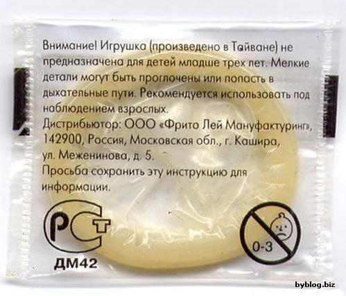 Презервативы без ГМО?