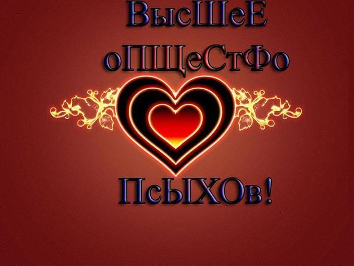 http://img0.liveinternet.ru/images/attach/b/3/13/564/13564998_heart.jpg