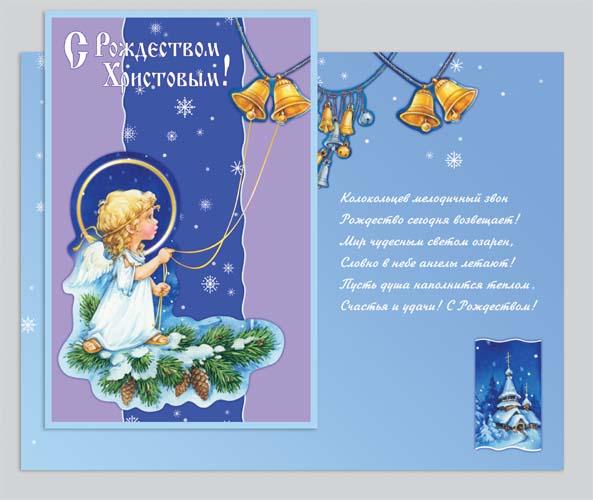Детские рождественские поздравления