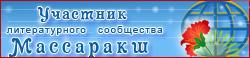 Массаракш