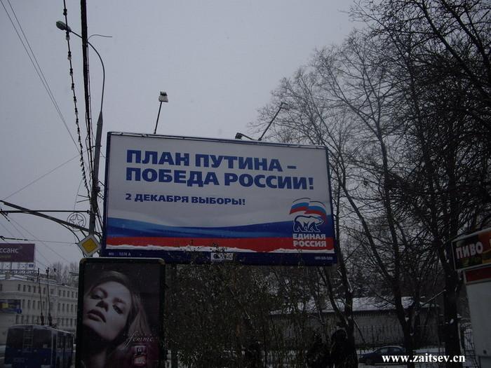 План Путина - Победа России!