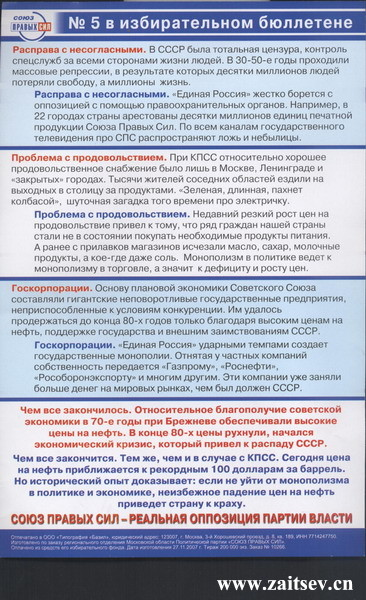 СПС-Союз Правых Сил (листовка)
