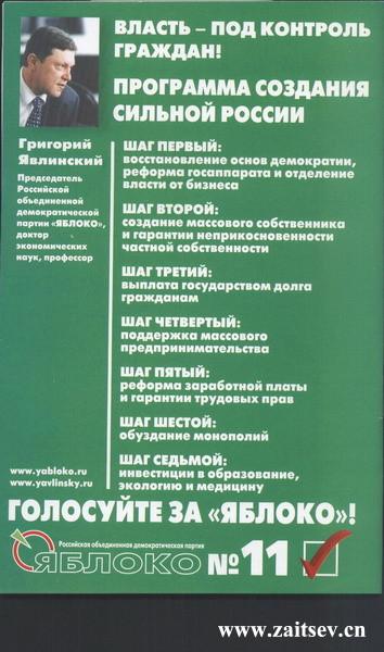 """Григорий Явлинский- партия """"Яблоко"""""""