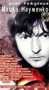 V/A День рождения Майка Науменко (в Питерском Рок-клубе 18.04.97)