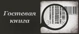 Гостевая книга Жёсткой-критики-лиру
