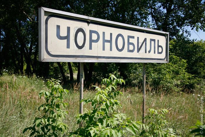 http://img0.liveinternet.ru/images/attach/b/3/14/972/14972364_1200514565_CHornobil_.jpg