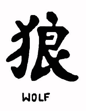 Волк это и символ бесстрашия