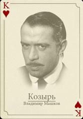 kozyr (165x235, 7Kb)
