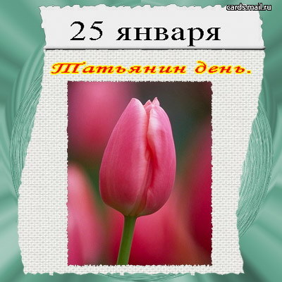 http://img0.liveinternet.ru/images/attach/b/3/15/826/15826741_tatyanin_den.jpg