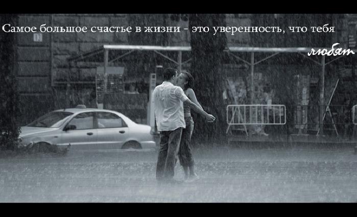 http://img0.liveinternet.ru/images/attach/b/3/15/905/15905641_15461714_1200926987_Samoe_bol_shoe_schast_e_v.jpg