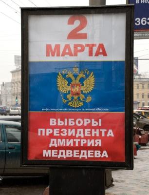 Выборы президента России пройдут 4 марта 2012 года