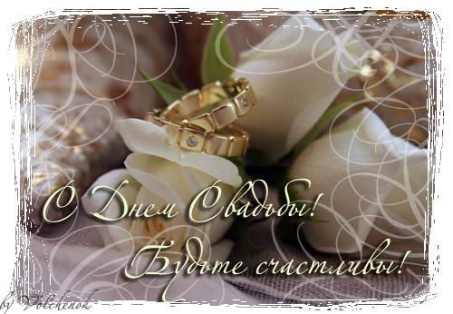http://img0.liveinternet.ru/images/attach/b/3/16/648/16648445_s_dnem_svadbuy2.jpg