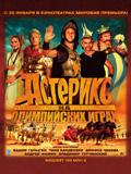 asterix-aux-jeux-olympiques678 (120x160, 50Kb)