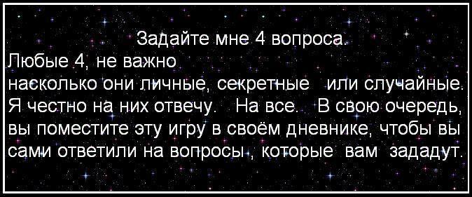16144482_15435424_4_voprosa (674x281, 45Kb)