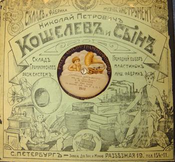 Лицензионно-альтернативный диск начала XX века