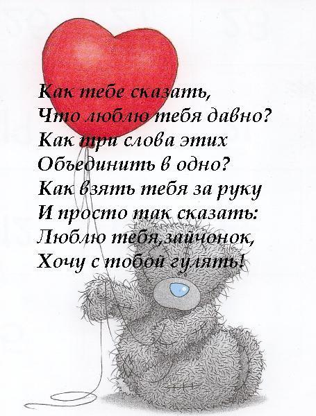 Стих про любимого на английском
