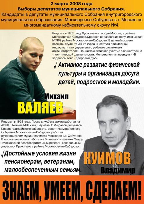 Избирком челябинской области зарегистрировал четырех кандидатов на выборы губернатора