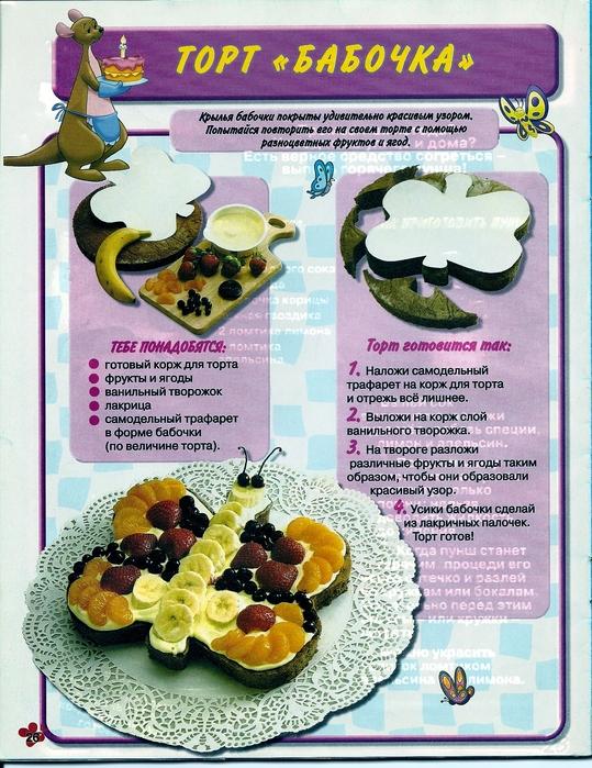 Рецепт торты бабочка