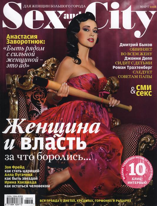 Анастасия Заворотнюк в журнале Sex and the City (Март 2008) Anastasia