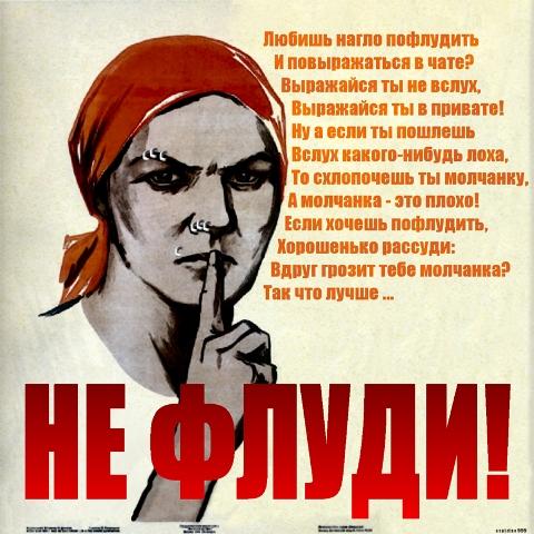 http://img0.liveinternet.ru/images/attach/b/3/18/820/18820637_nefludi.jpg